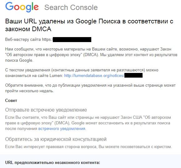 письмо в gmail о DMCA