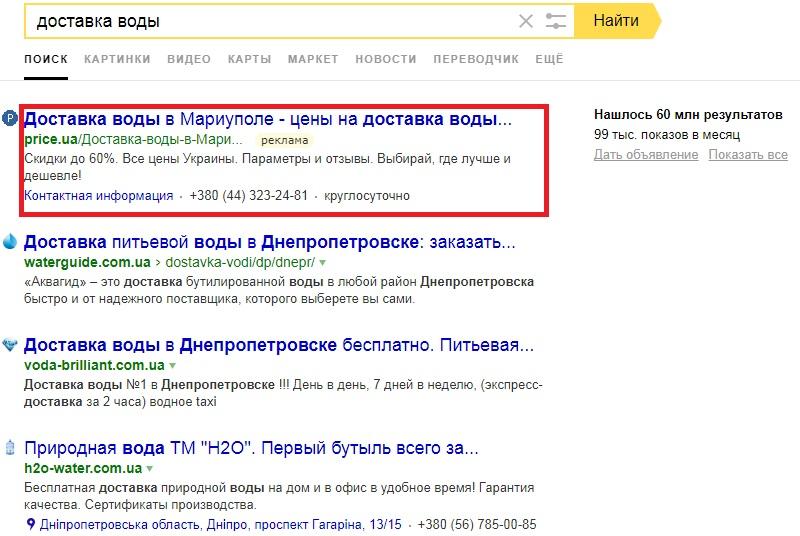 контекстная реклама в Яндекс