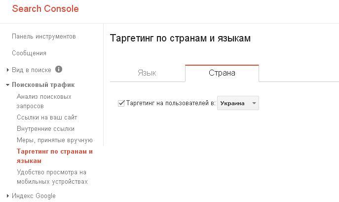 установка региона в вебмастере Google