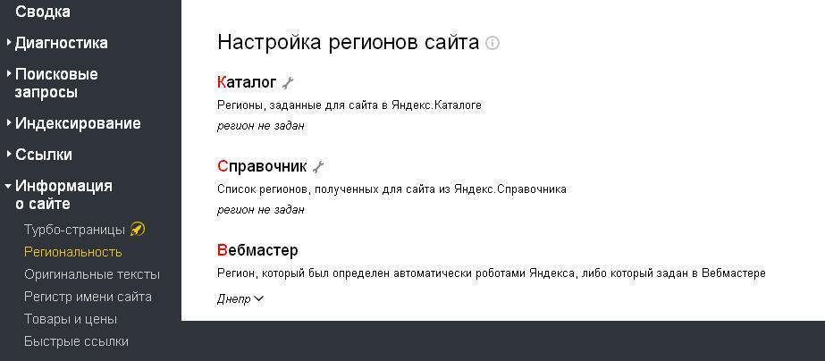 настройка региона в вебмастере Яндекс