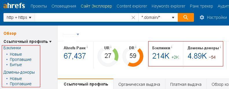 ссылающиеся на сайт страницы и домена по ahrefs