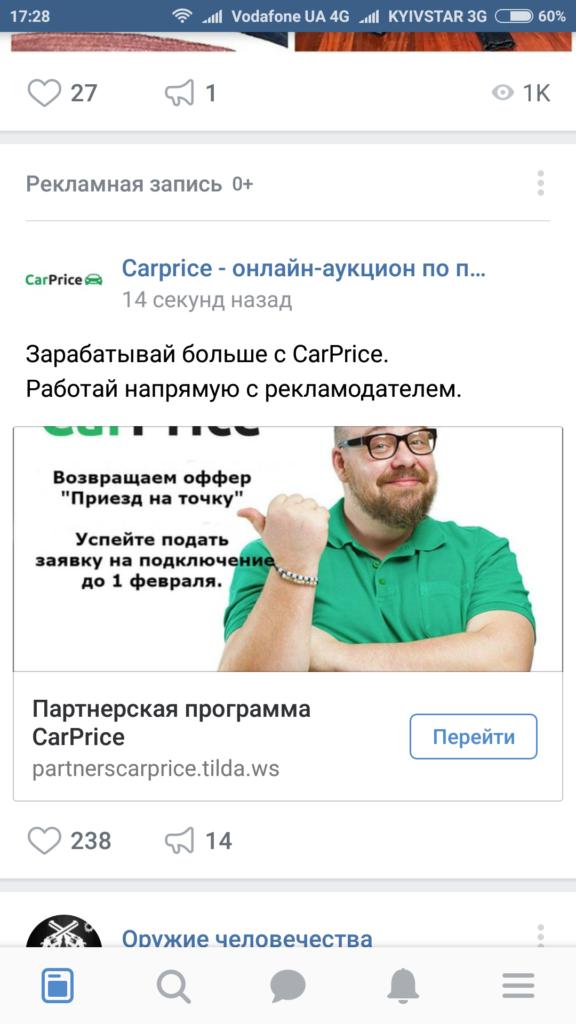 мобильная реклама в VK