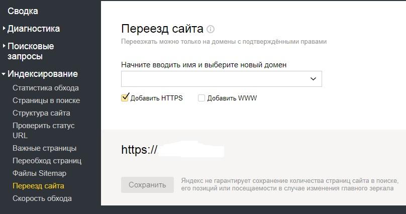 выбор основного зеркала в Яндексе
