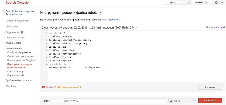 проверка правильности robots.txt через search console