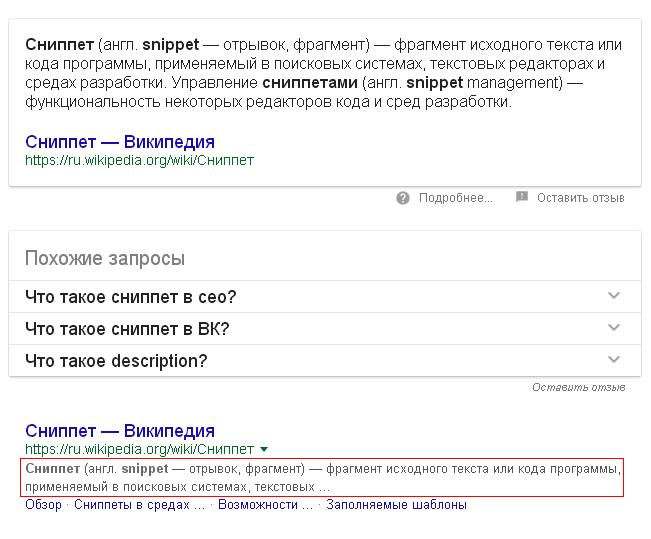короткий сниппет Google