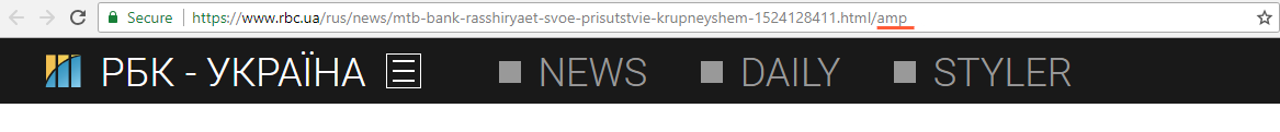 вид amp в браузере