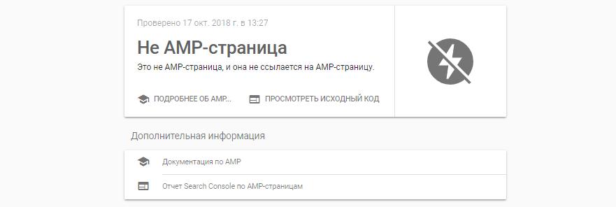 проверка amp страницы