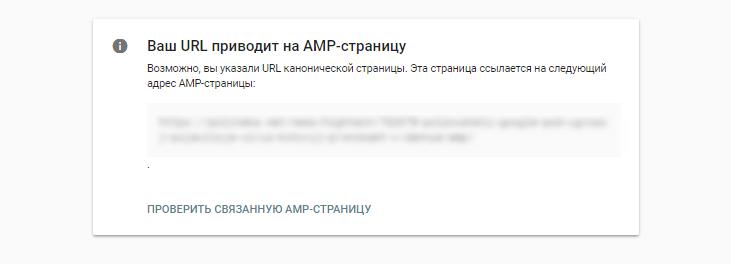 проверка наличия amp страницы
