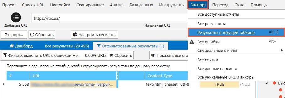 выгрузка результатов проверки amp страниц