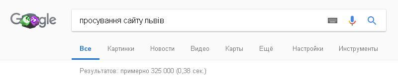 просування сайту у Львові