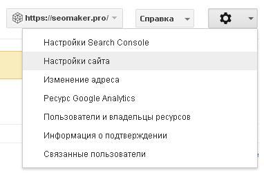управление скоростью сканирования сайта