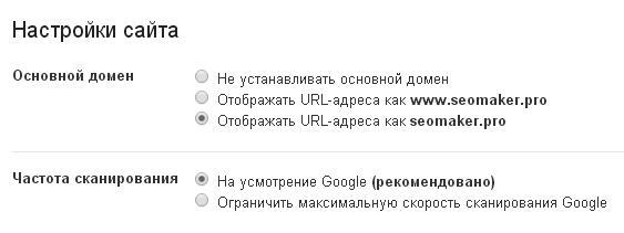 настроить скорость сканирования сайта гуглботом