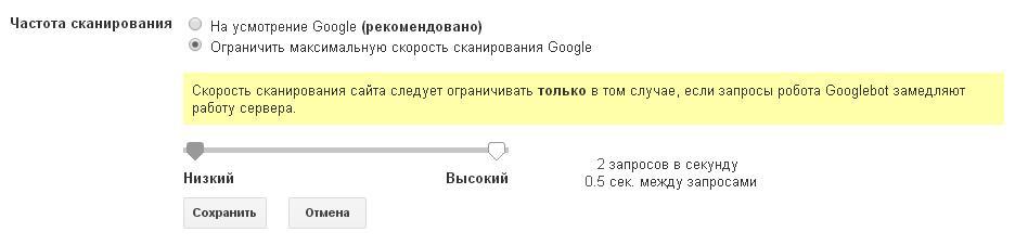 максимальная скорость сканирования гугл