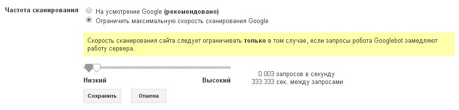 изменение скорости обхода сайта ботом гугл