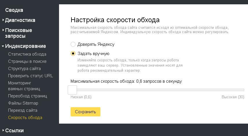 изменение скорости обхода сайта в Яндекс