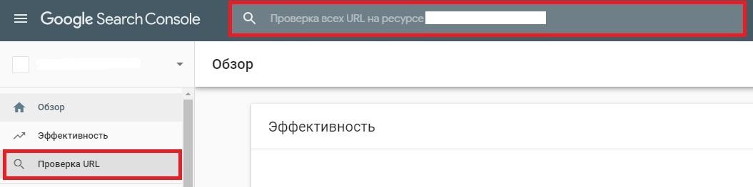 проверка url в новой search console google