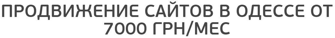 SEO продвижение сайта в Одессе от 7000 грн/мес